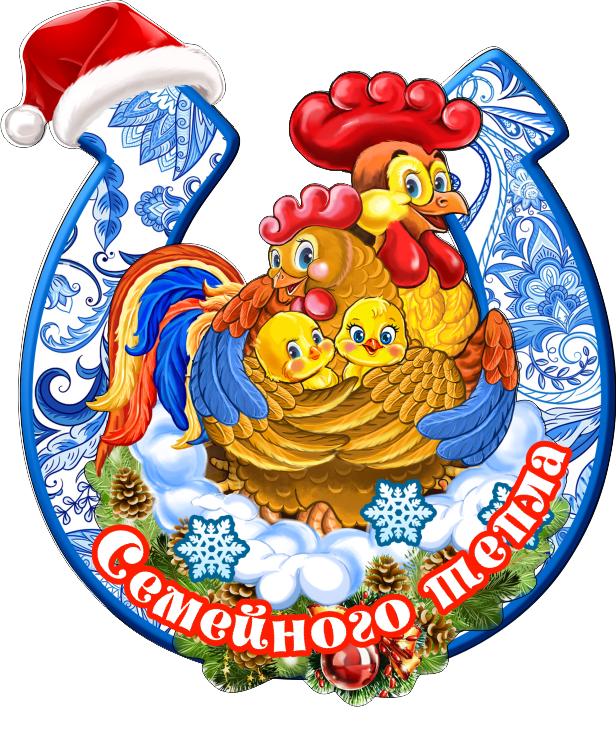 Новогодние открытки с символом 2017 года