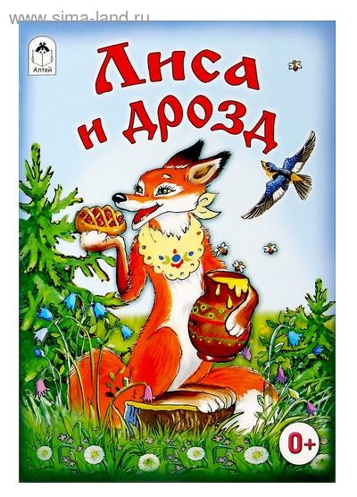 «Мультфильм Русская Народная Сказка Лиса И Тетерев» — 2008