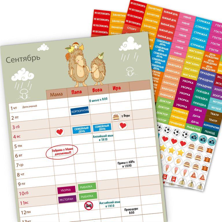 Календарь с мамами