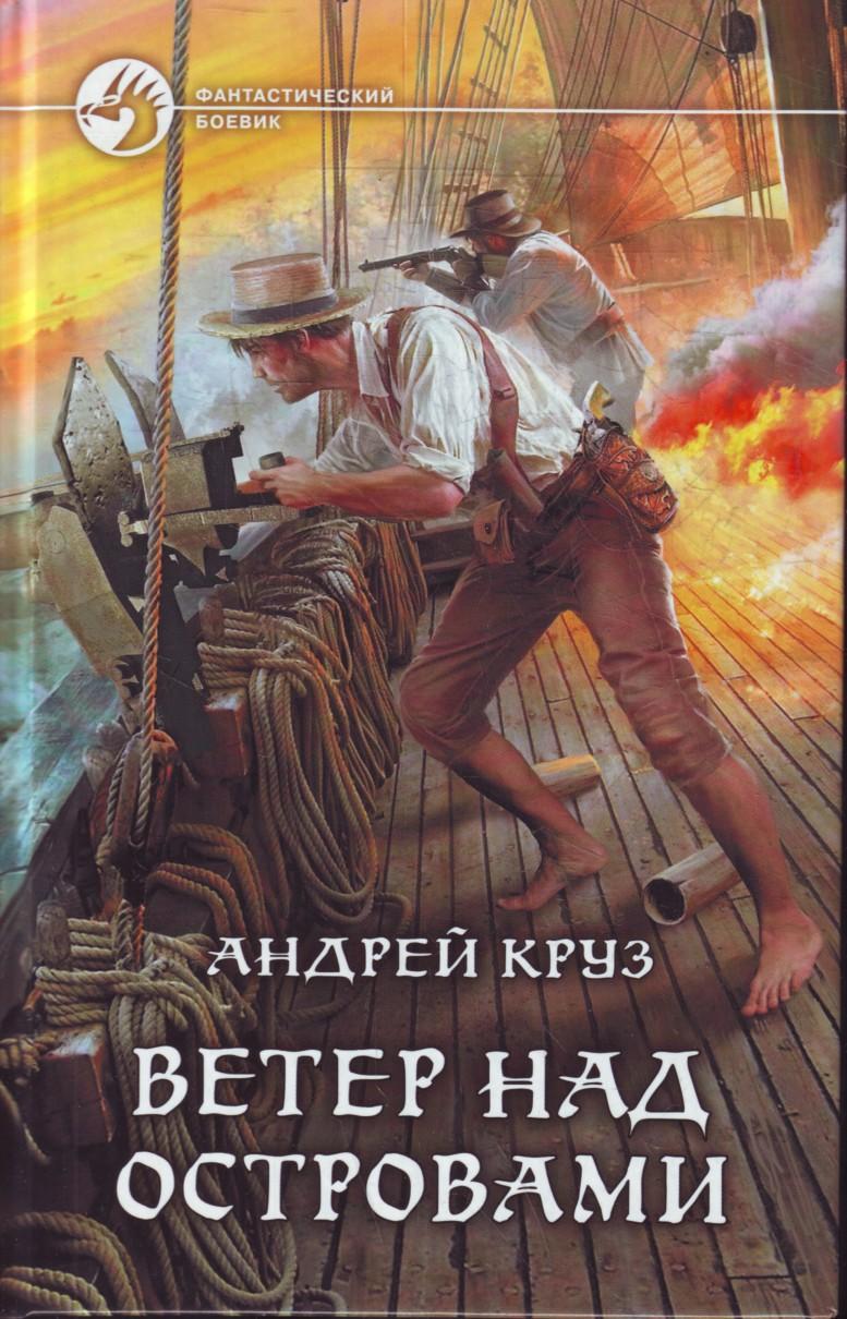 Название: Ветер над островами 1-2 Автор: Андрей Круз Издательство