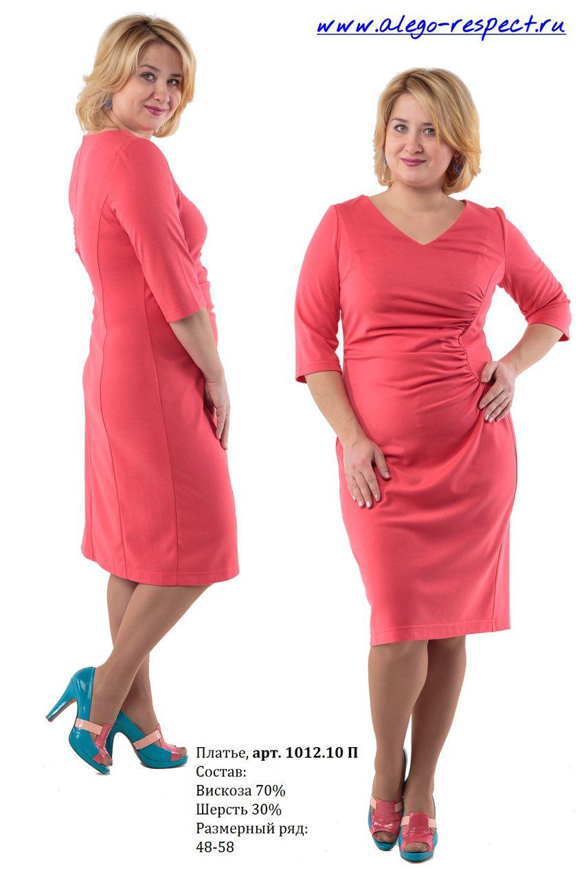 Каталог Женской Одежды Большого Размера Доставка