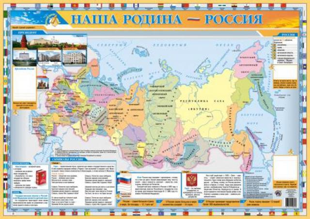 Игры с картой россии