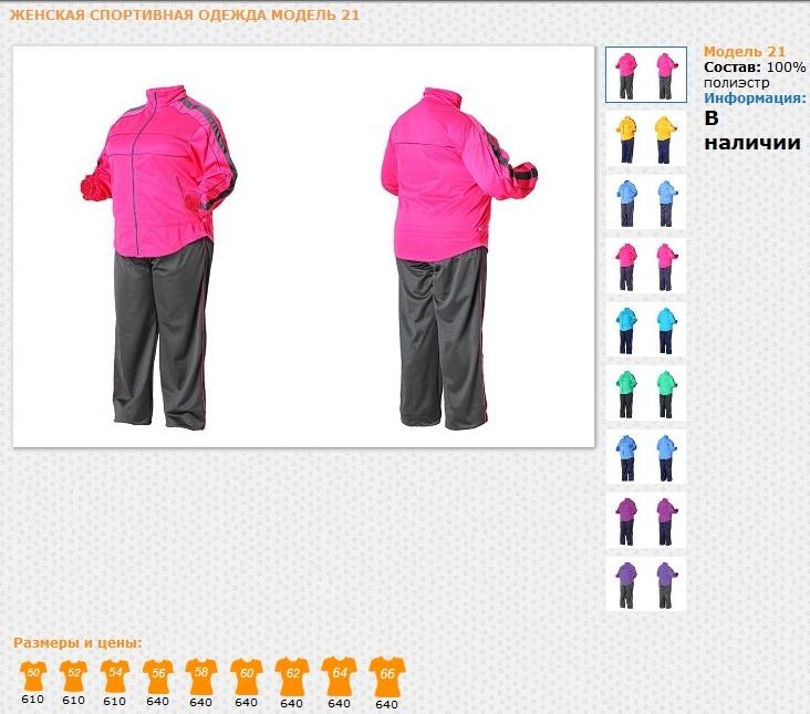 Купить спортивный костюм женский puma