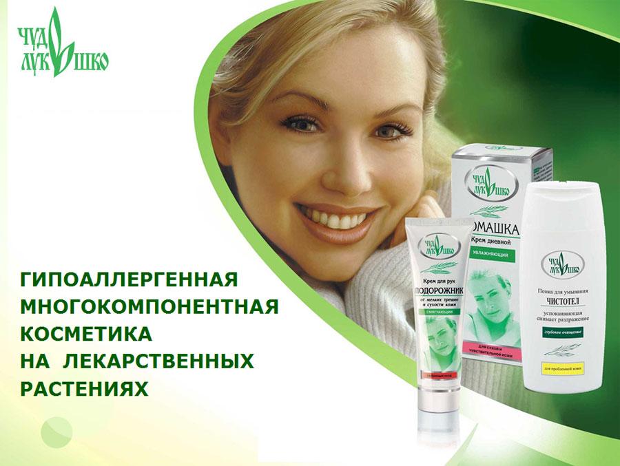 Гипоаллергенная косметика для лица марки