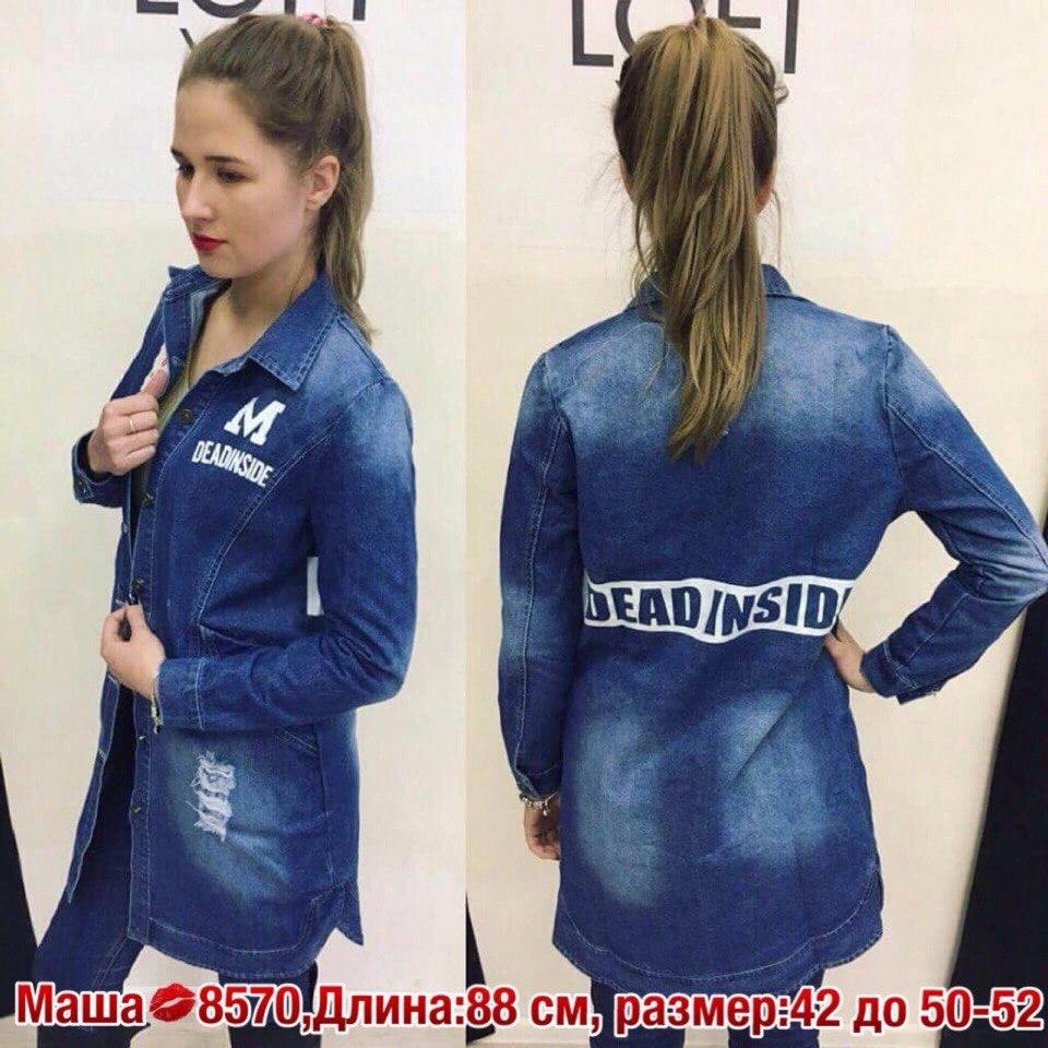 Куртка Туника С Доставкой