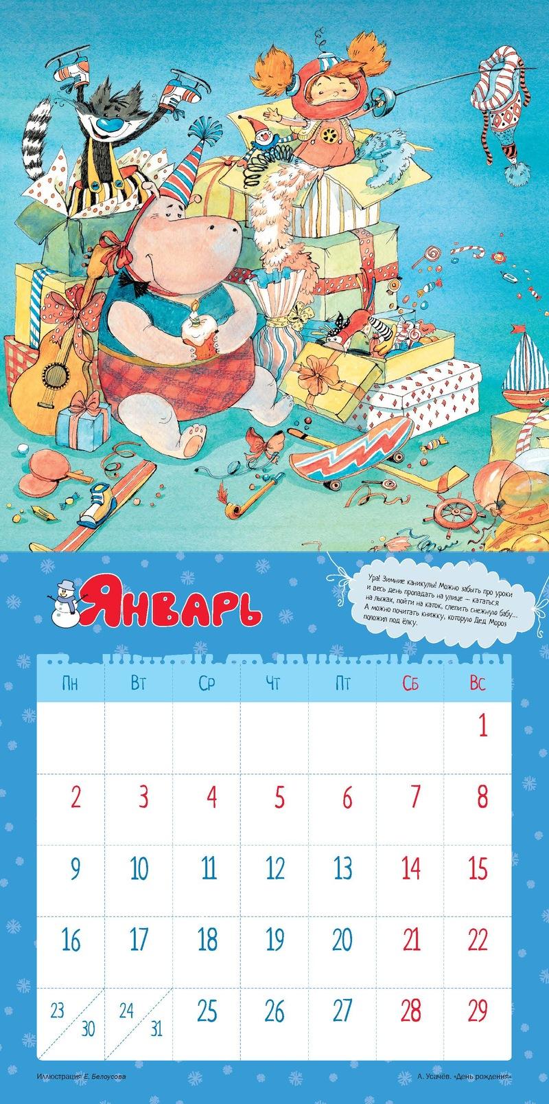 Календарь 2017 с детей
