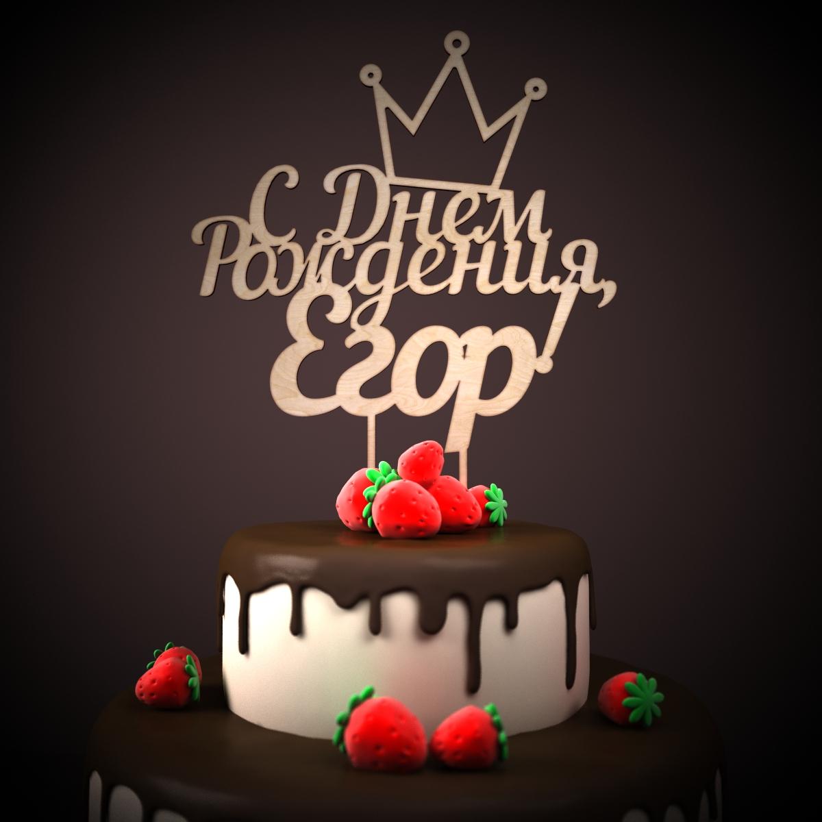 Поздравление с днем рождения егор