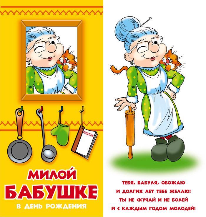 Смешные поздравления бабушки с юбилеем
