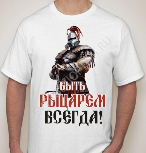 Подарить парню свою футболку