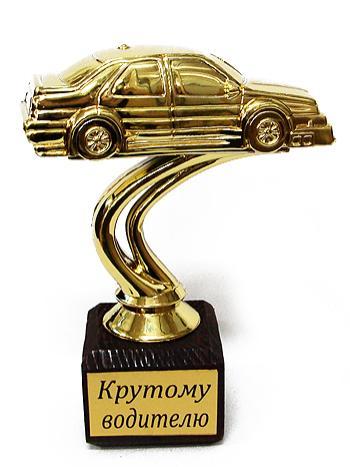 Подарок на новый год для автомобилистов мужчины