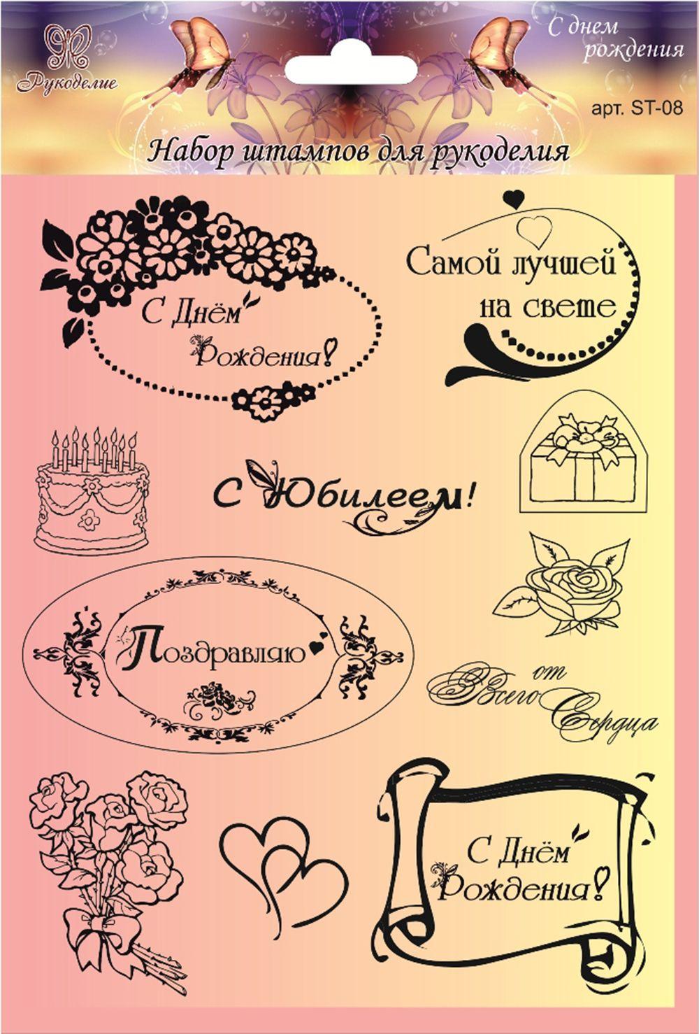 Поздравления с днем рождения для скрапбукинга распечатать