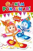Открытки с фиксиками на день рождения 10