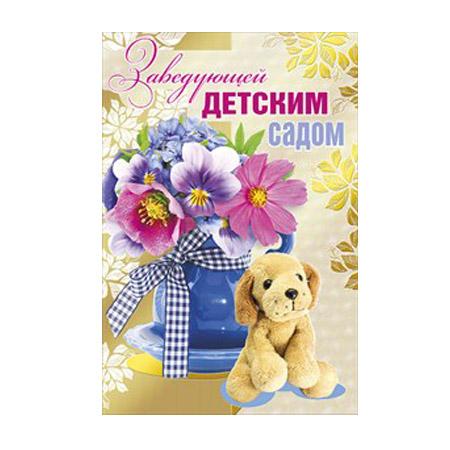 Поздравить с днем рождения заведующую детского сада