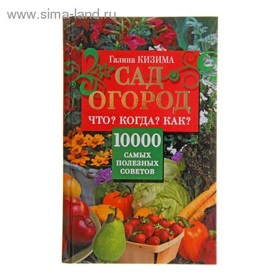 Сад огород книги читать