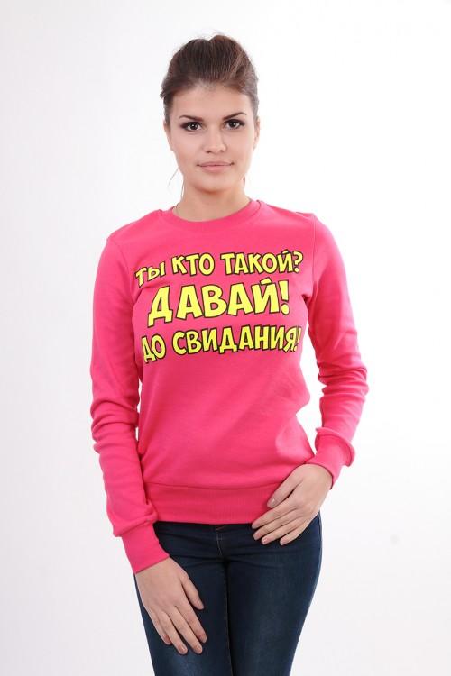 Розовая Кофта С Доставкой