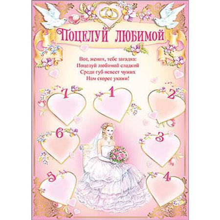 Свадебный выкуп конкурсы невесты