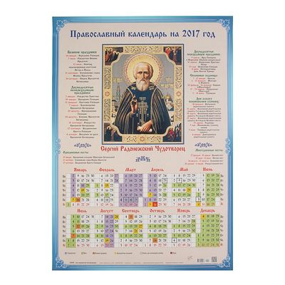 увидели православные праздники на 2017 год в россии выпускные