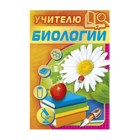 С днём учителя биологии открытки