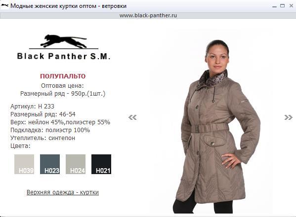 Купить Куртку Black Panther