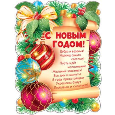 Плакат поздравления на новый год