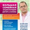 доктор агапкин об артрозе