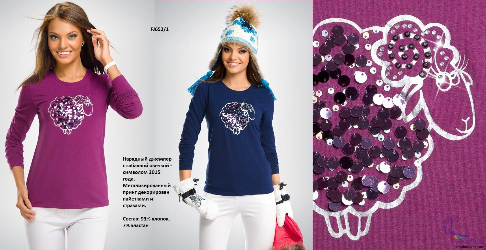 Fj652 1 Джемпер Женский