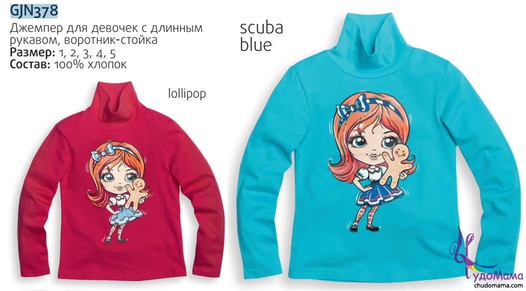 Gjn353 Джемпер Для Девочек Доставка